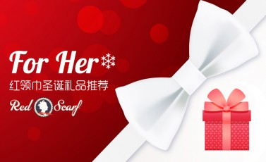 For Her | 红领巾圣诞礼品推荐