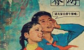 红领巾出游团   回到小时候,我们一起春游吧(已结束)