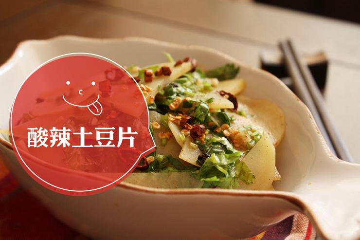 如何制作酸辣土豆片?
