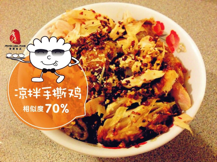香源饺子哥教你一秒变中餐 | 凉拌手撕鸡