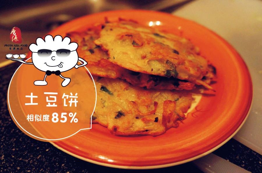 香源饺子哥教你一秒变中餐 | 方便土豆饼