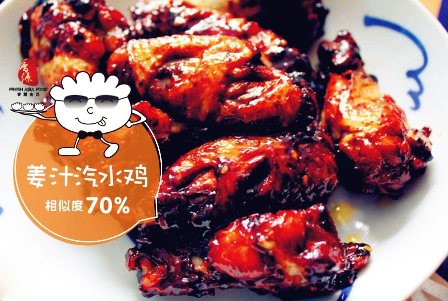 香源饺子哥教你一秒变中餐 | 姜味汽水鸡
