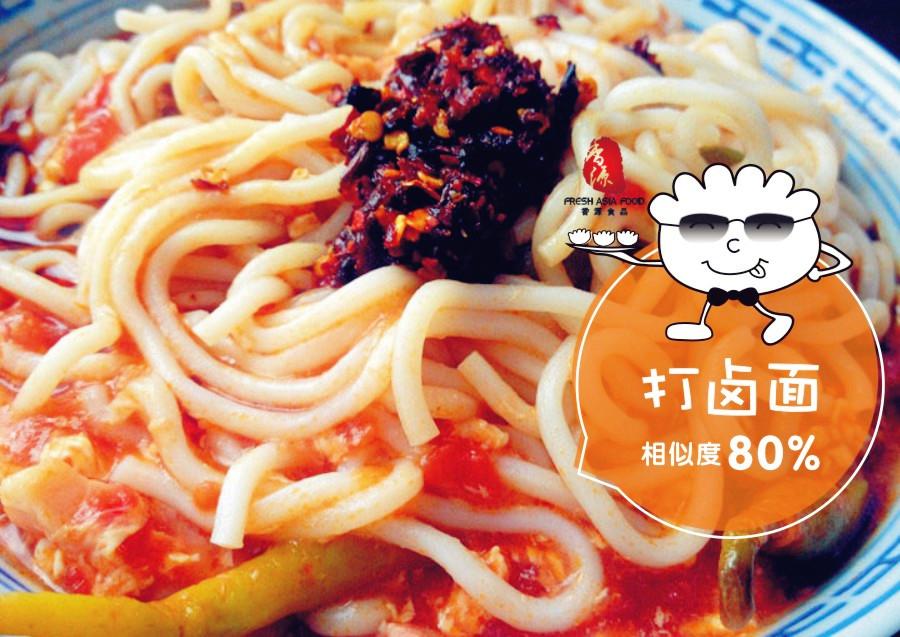 香源饺子哥教你一秒变中餐 | 西红柿打卤面
