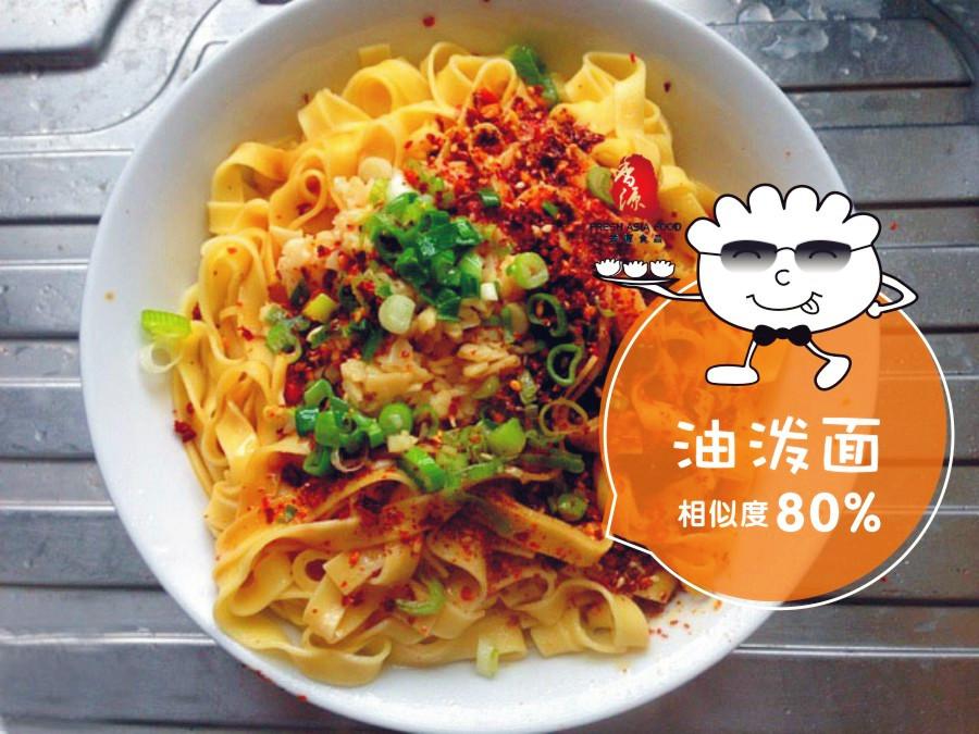 香源饺子哥教你一秒变中餐 | 油泼面