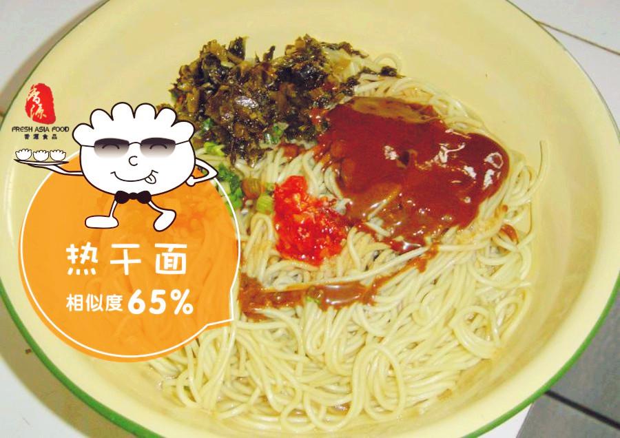 香源饺子哥教你一秒变中餐 | 略微不那么像的热干面