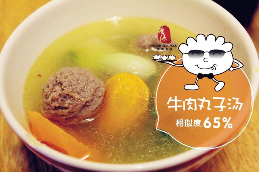 香源饺子哥教你一秒变中餐 | 牛肉丸子汤