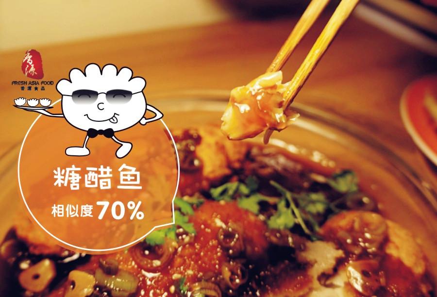 香源饺子哥教你一秒变中餐 | 糖醋鱼