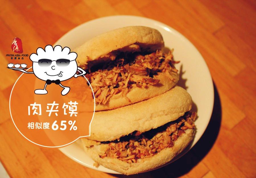 香源饺子哥教你一秒变中餐 | 肉夹馍