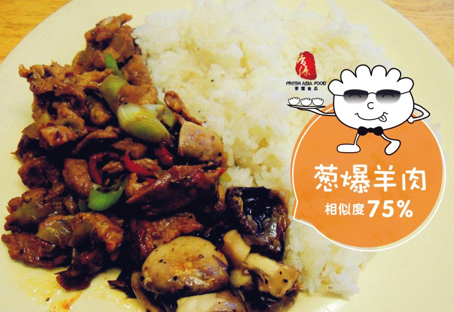 香源饺子哥教你一秒变中餐 | 葱爆羊肉