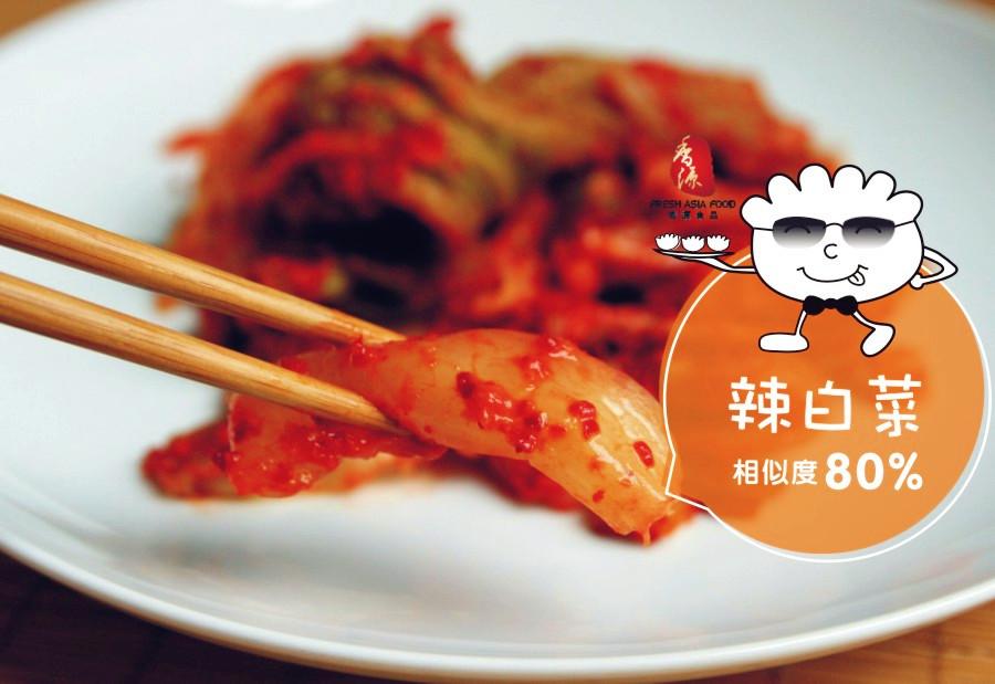 香源饺子哥教你一秒变中餐 | 不太一秒但很方便的辣白菜