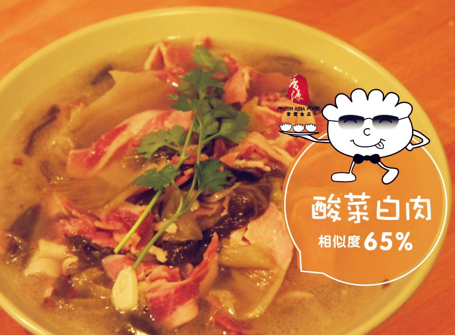 香源饺子哥教你一秒变中餐 | 酸菜白肉