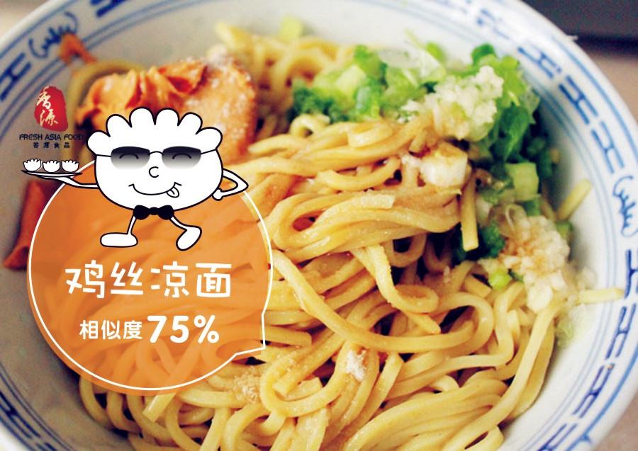 香源饺子哥教你一秒变中餐 | 鸡丝凉面