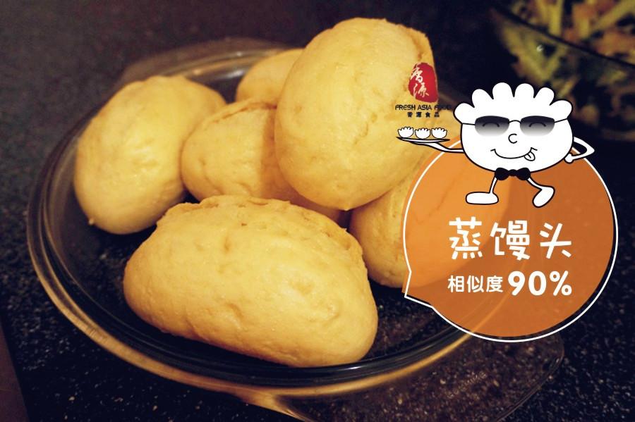 香源饺子哥教你一秒变中餐 | 蒸馒头