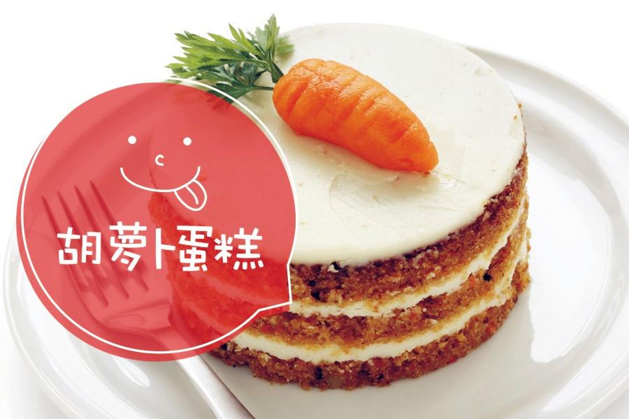 如何制作简易版胡萝卜蛋糕?