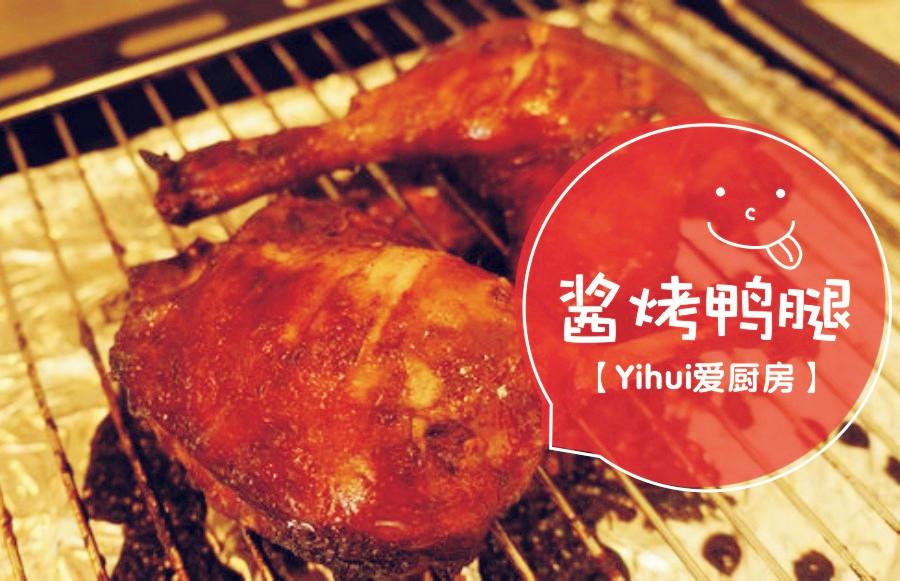如何制作100%成功的酱烤鸭腿?