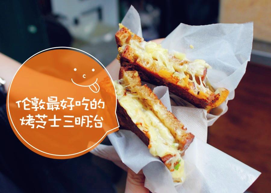 Kappacasein | 伦敦最好吃的烤芝士三明治