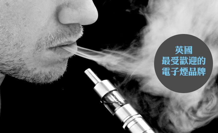 英国最受欢迎的电子烟品牌
