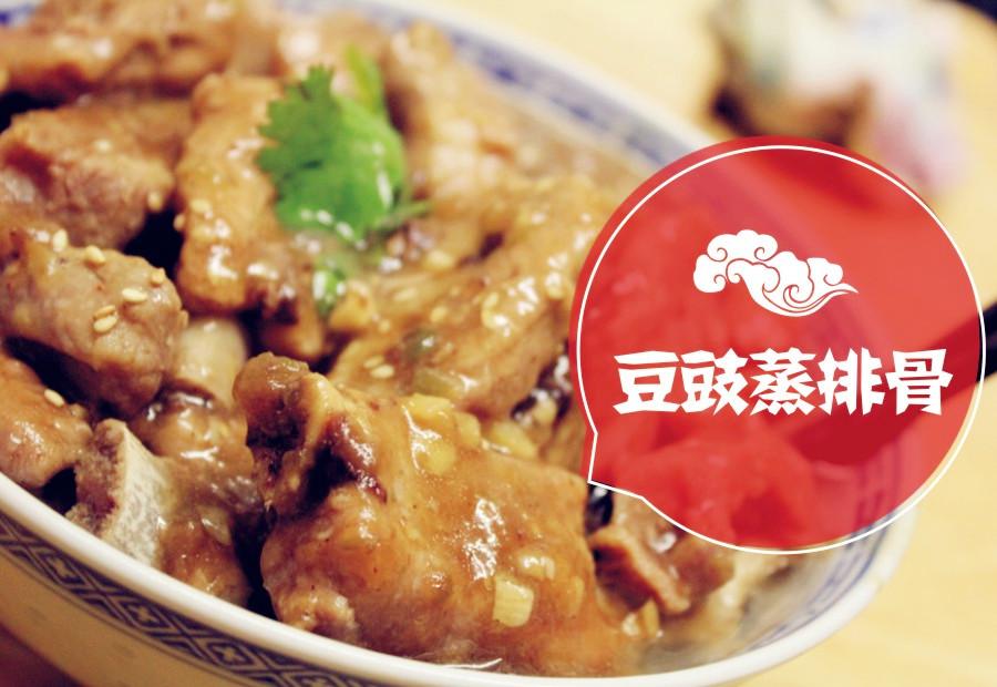 红领巾年夜饭菜谱   豆豉蒸排骨