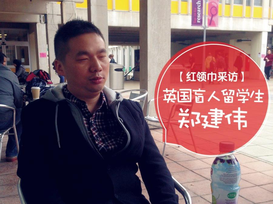 红领巾采访 | 英国盲人留学生郑建伟