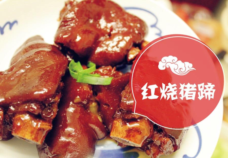 红领巾年夜饭菜谱 | 红烧猪蹄