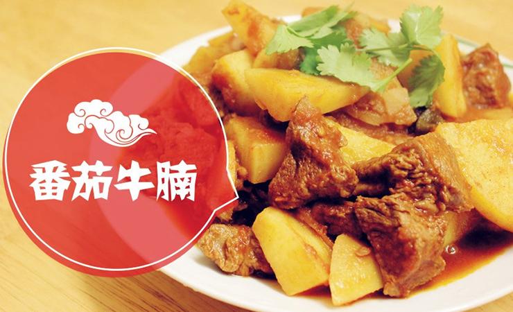 红领巾年夜饭菜谱 | 番茄牛腩