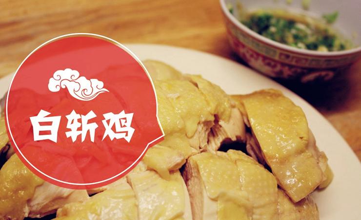 红领巾年夜饭菜谱 | 白斩鸡