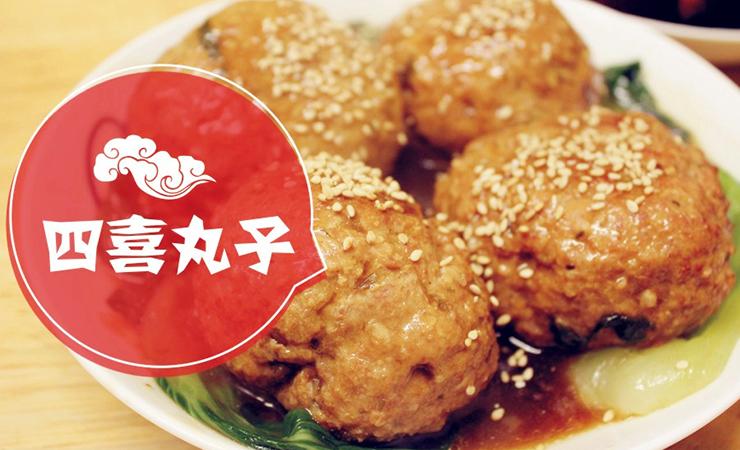红领巾年夜饭菜谱 | 四喜丸子