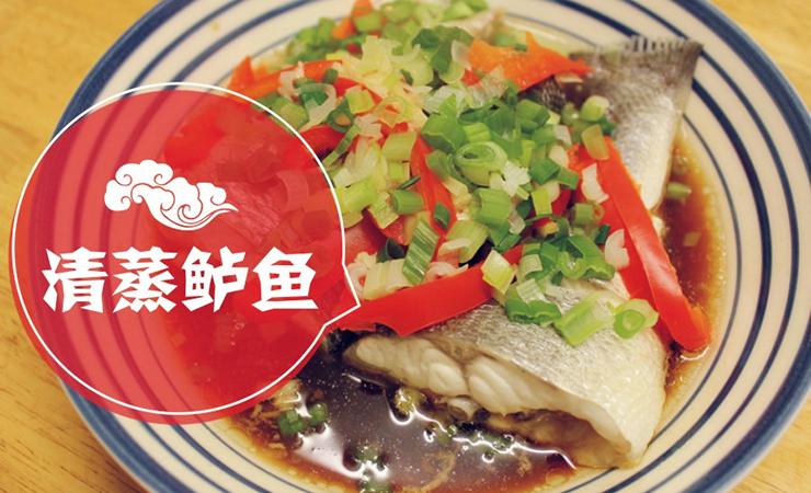 红领巾年夜饭菜谱 | 清蒸鲈鱼
