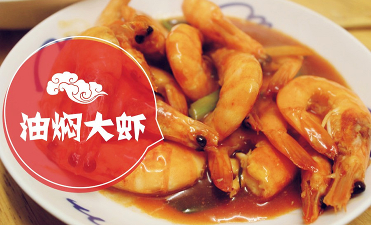 红领巾年夜饭菜谱 | 油焖大虾