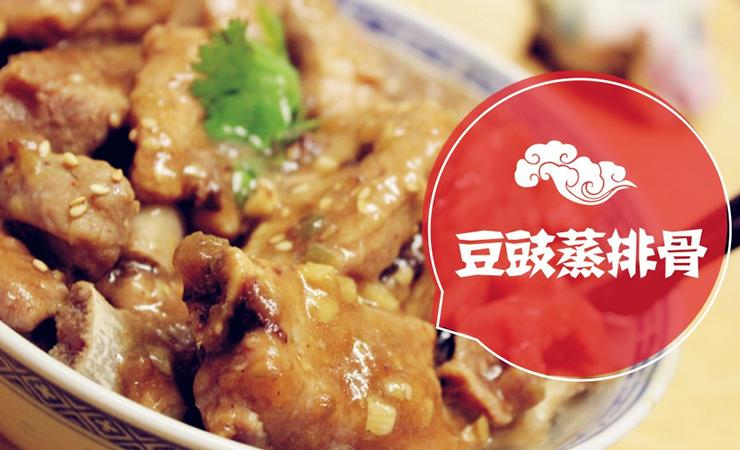 红领巾年夜饭菜谱 | 豆豉蒸排骨