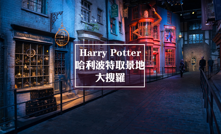 哈利波特英国取景地大搜罗 | Harry Potter
