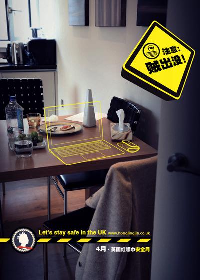 英国安全注意