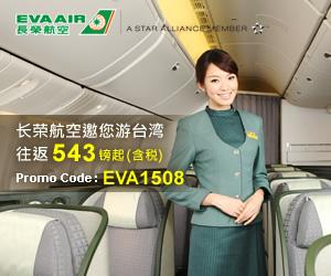 长荣航空邀您游台湾_300x250