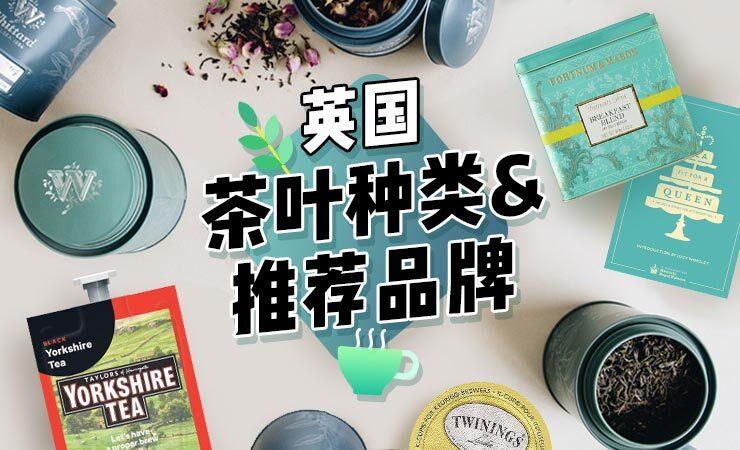 英国茶叶种类和茶叶品牌推荐