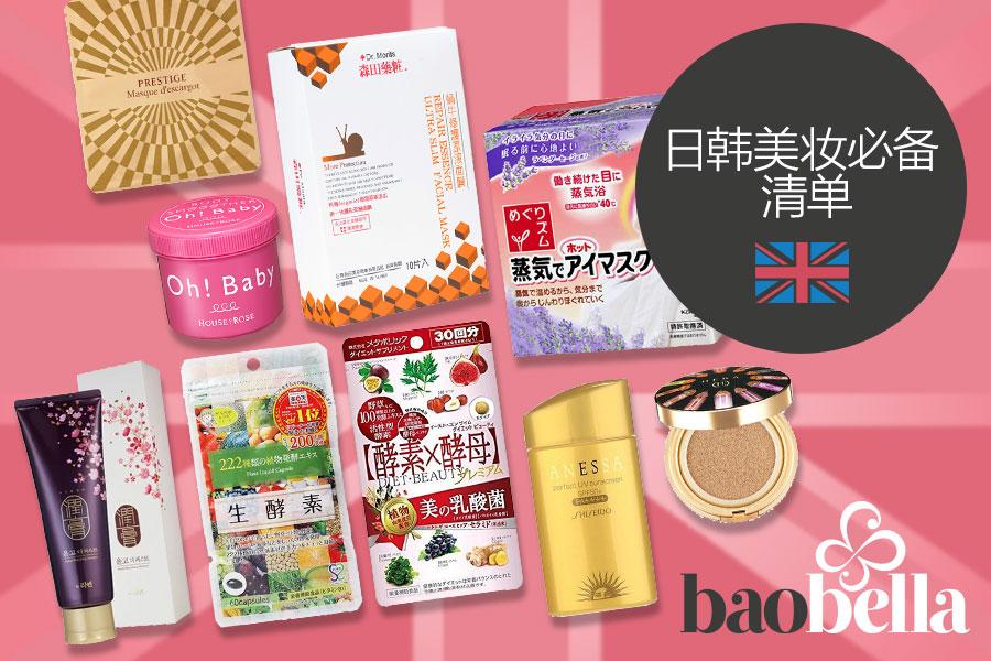 英国能买到的日韩美妆护肤单品推荐(第1弹)