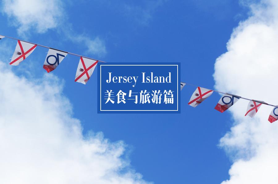 泽西岛自由行旅游攻略(美食与旅游篇) | Jersey Island
