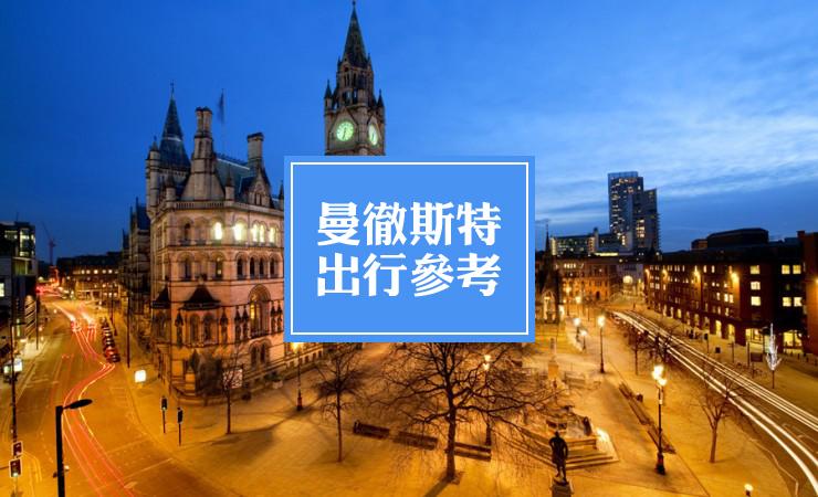 曼彻斯特自由行攻略 | Manchester