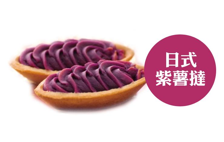如何制作日式紫薯挞?