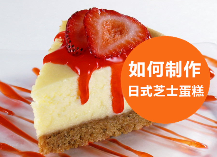 如何制作日式芝士蛋糕?
