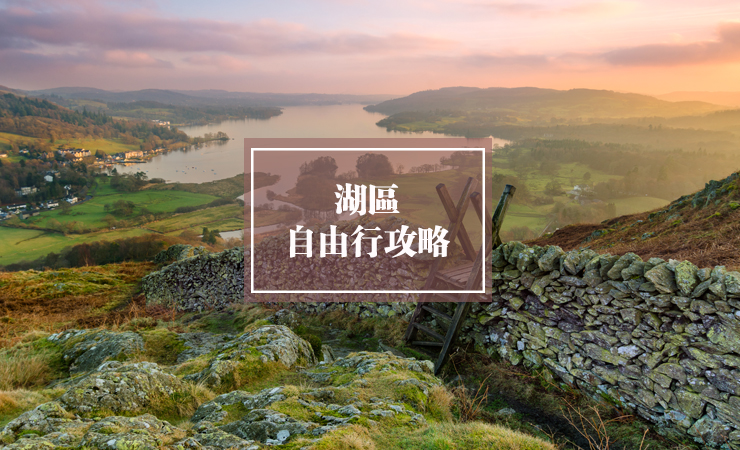 英国湖区自由行旅游攻略 | Lake District