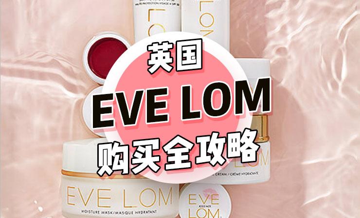 """""""最好用的卸妆膏""""Eve Lom英国购买全攻略"""