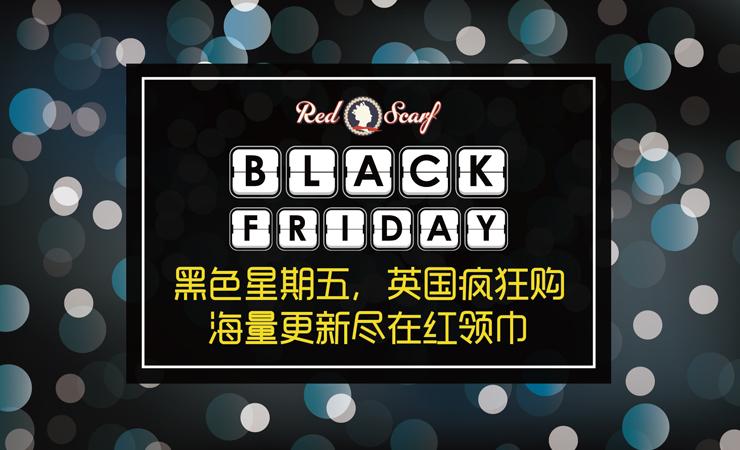 2018英国黑色星期五Black Friday折扣精选汇总