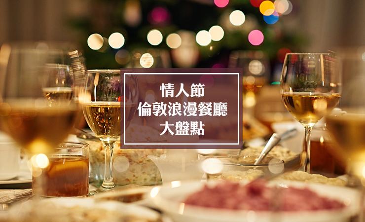 情人节伦敦浪漫餐厅大集合