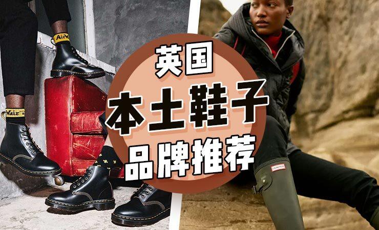 英国本土鞋子品牌盘点