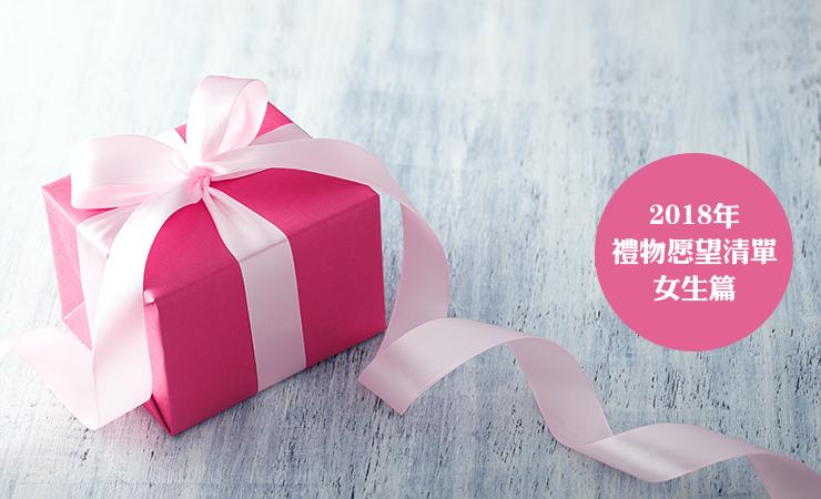 2018年礼物愿望清单之女生篇