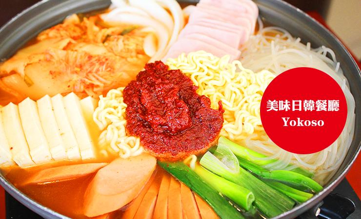 Yokoso | Canary Wharf附近的美味韩日料理