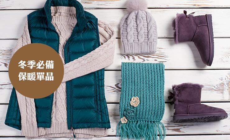 冬季必备的保暖单品推荐