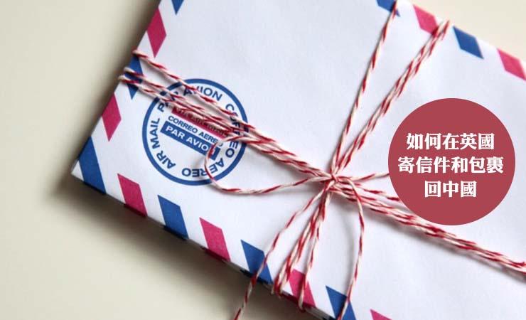怎么从英国寄包裹回国?