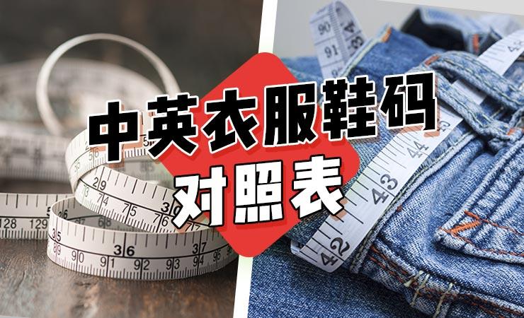 英码和中国码对照表
