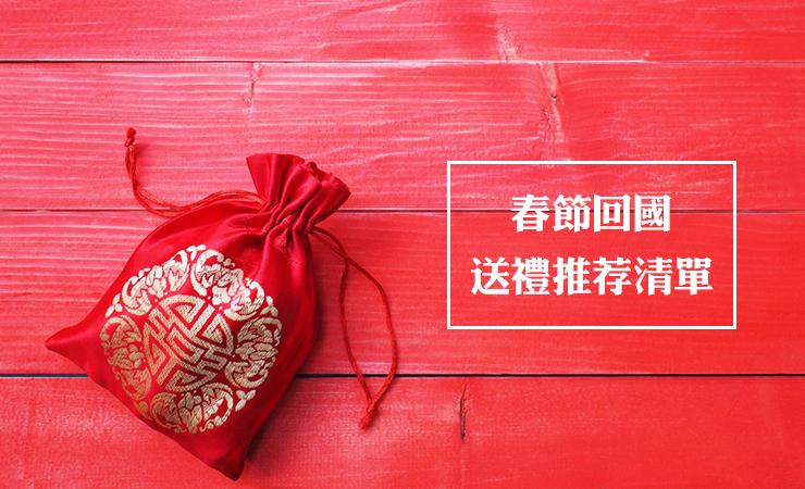 春节回国送礼推荐清单